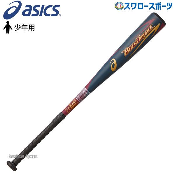 【あす楽対応】 送料無料 アシックス ベースボール ASICS ジュニア 軟式 金属製 バット BURST IMPACT バーストインパクト 3124A028 ウレタン 軟式用 金属バット 野球用品 スワロースポーツ