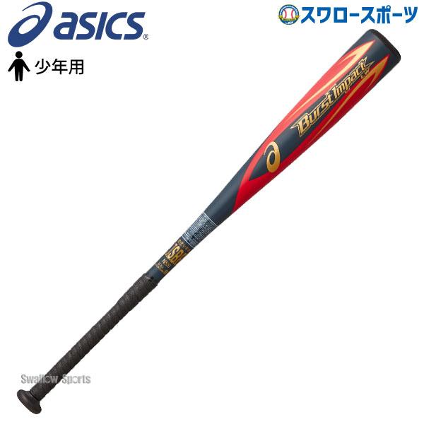 アシックス ベースボール ASICS ジュニア 軟式 金属製 バット BURST IMPACT バーストインパクト LW 3124A029 ウレタン 軟式金属バット 軟式用 金属バット 少年野球 野球用品 スワロースポーツ