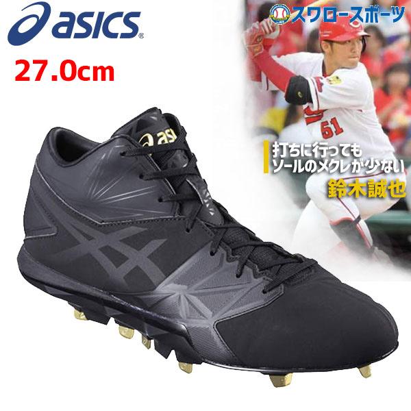 【あす楽対応】 アシックス ベースボール ASICS 樹脂底 金具 スパイク ゴールドステージ スピードアクセル SG SFS300 野球部 野球用品 スワロースポーツ