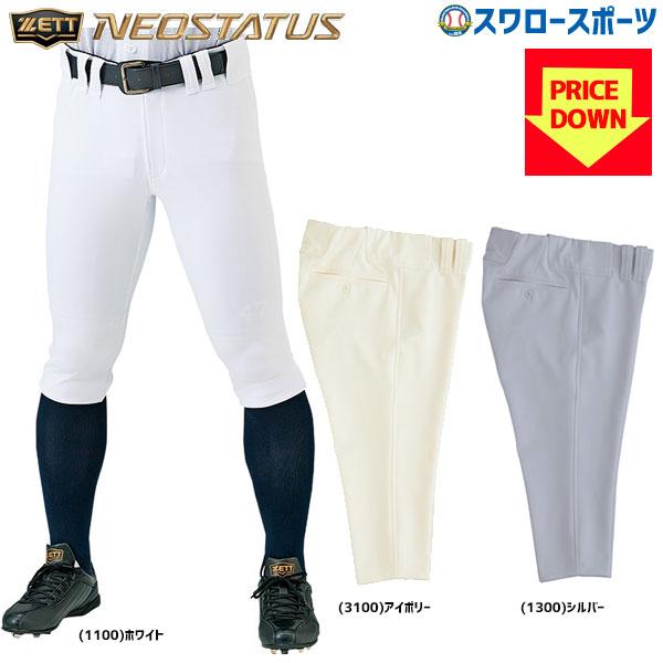 在庫処分 とにかく白い ZETTユニフォームパンツ ショートフィット 驚きの伸縮性 あす楽対応 送料無料 野球 ユニフォームパンツ ズボン ゼット ZETT スワロースポーツ 野球用品 ショート 日本最大級の品揃え ネオステイタス ウェア フィット マート 野球部 ユニホーム BU802CP mens 高校野球 ウエア