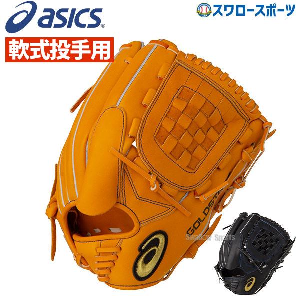 【あす楽対応】 送料無料 アシックス ベースボール ASICS 軟式グローブ グラブ ゴールドステージ 投手用 ピッチャー用 大人 3121A421 軟式用 野球用品 スワロースポーツ