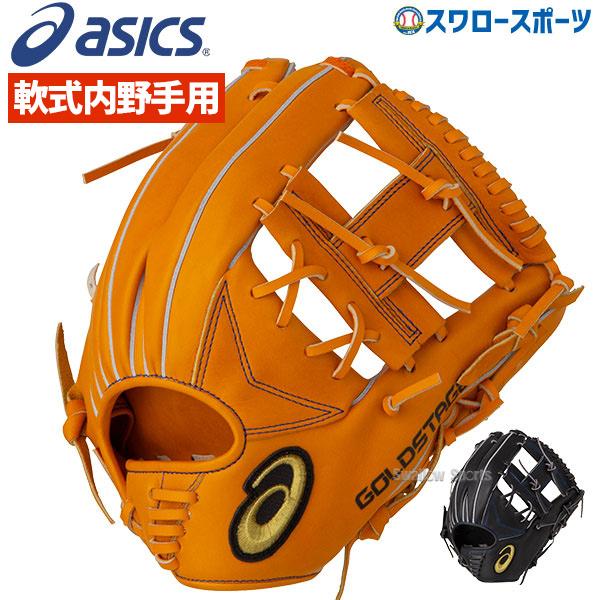 【あす楽対応】 送料無料 アシックス ベースボール ASICS 軟式グローブ グラブ ゴールドステージ 内野手用 3121A424 軟式用 大人 野球用品 スワロースポーツ