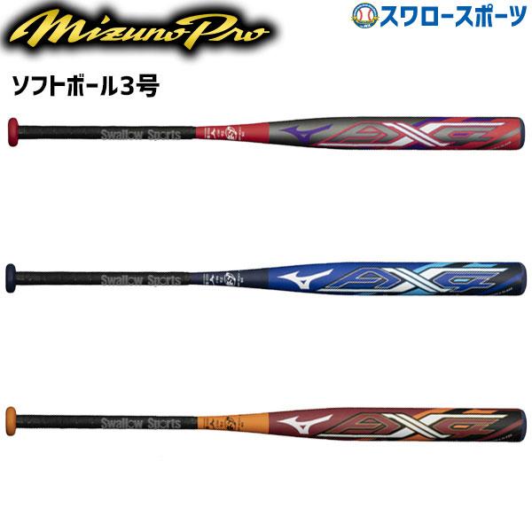 送料無料 ミズノ MIZUNO 限定 ソフトボール用 バット FRP製 3号ゴムボール用 ミズノプロ AX4 1CJFS312 野球用品 スワロースポーツ