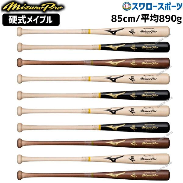 ミズノ MIZUNO バット ミズノプロ ロイヤルエクストラ 硬式木製バット 1CJWH17400 硬式用 木製バット 高校野球 野球部 野球用品 スワロースポーツ