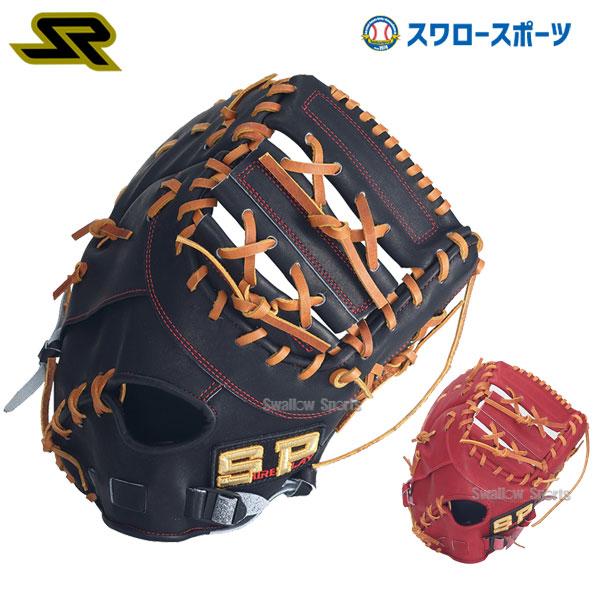 シュアプレイ グローブ グラブ 軟式 グラブ DIMA SP 一塁手用 SBF-DS3200 新商品 野球用品 スワロースポーツ