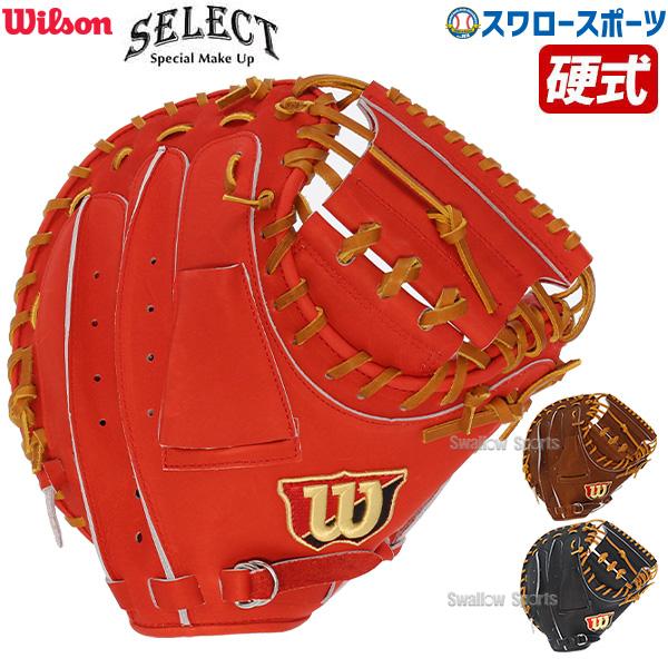 ウィルソン wilson 硬式用 硬式 キャッチャーミット SELECT 捕手用 WTAHBT23N 大人 野球用品 スワロースポーツ ウイルソン