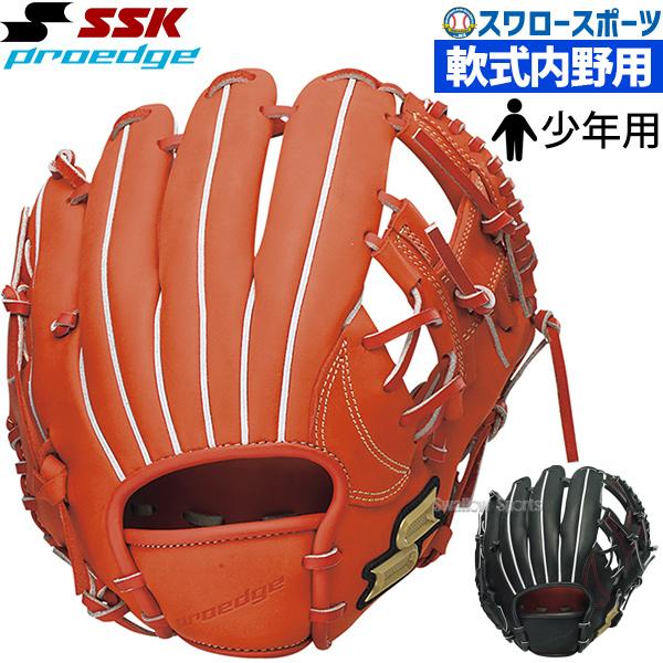 SSK エスエスケイ 限定 少年用 少年野球 軟式グローブ グラブ プロエッジ PROEDGE 内野手用 PEJ206 軟式用 大人 野球用品 スワロースポーツ
