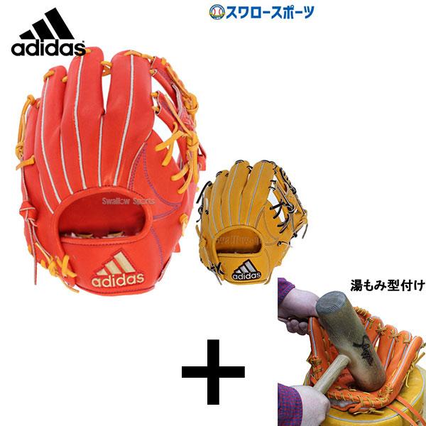 【湯もみ型付け込み/代引、後払い不可 】 adidas アディダス 軟式グローブ グラブ 内野手用 大人 I FTJ16 右投げ用 野球部 軟式野球 野球用品 スワロースポーツ