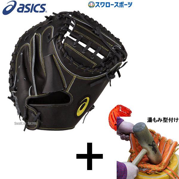 【湯もみ型付け込み/代引、後払い不可 】 送料無料 アシックス ベースボール ASICS 硬式 キャッチャーミット ネオリバイブ MLT 捕手用 高校野球対応 3121A406 硬式用 大人 野球用品 スワロースポーツ