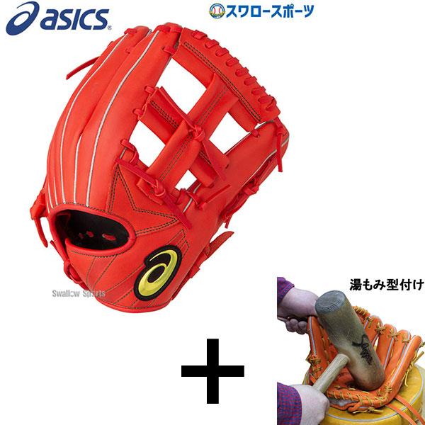 【湯もみ型付け込み/代引、後払い不可 】 アシックス ベースボール asics 軟式 グローブ グラブ プロフェッショナル スタイル 内野手用 田中選手モデル 3121A438 軟式グローブ 軟式用 大人 野球用品 スワロースポーツ