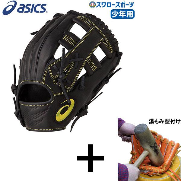 【湯もみ型付け込み/代引、後払い不可 】 アシックス ベースボール ASICS 軟式 グローブ グラブ 少年用 少年野球 ネオリバイブMLT オールポジション用 3124A126 軟式用 野球用品 スワロースポーツ
