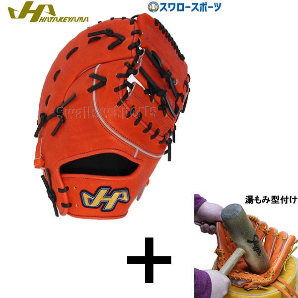 【湯もみ型付け込み/代引、後払い不可 】 送料無料 ハタケヤマ HATAKEYAMA 軟式 ファーストミット 一塁手用 TH-F01V 軟式用 大人 野球用品 スワロースポーツ