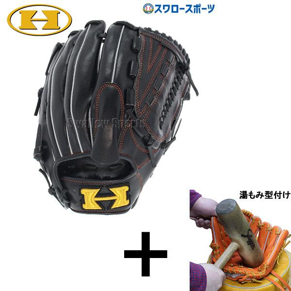 【湯もみ型付け込み/代引、後払い不可 】 ハイゴールド 軟式グローブ グラブ 己極 投手用 大人 OKG-6331 軟式グローブ 野球部 部活 野球用品 スワロースポーツ