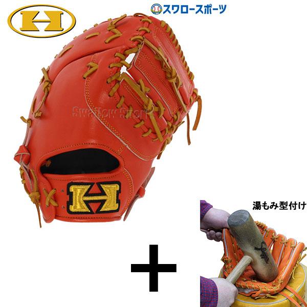 【湯もみ型付け込み/代引、後払い不可 】 ハイゴールド Hi-Gold 軟式 ファーストミット 己極 一塁手用 OKG-643F 軟式用 大人 野球用品 スワロースポーツ