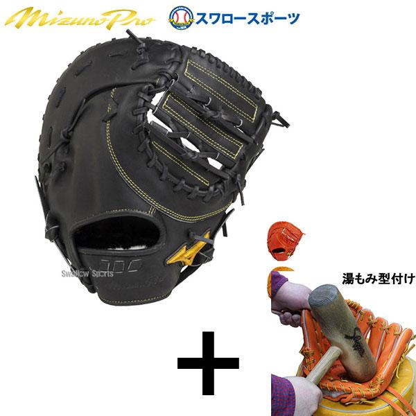 【湯もみ型付け込み/代引、後払い不可 】 送料無料 ミズノ 軟式 ミット ミズノプロ 5DNAテクノロジー 一塁手用 ST型 (ポケット浅め) 1AJFR22000 ファーストミット 大人 野球用品 スワロースポーツ