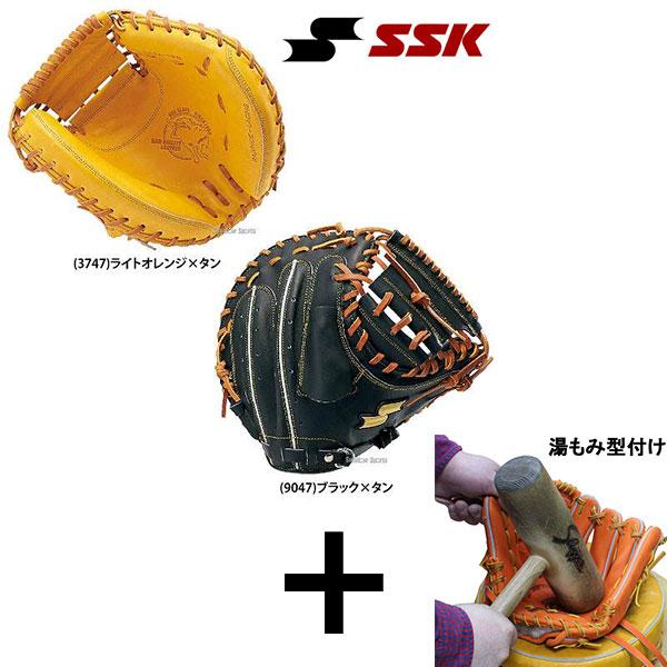 【湯もみ型付け込み/代引、後払い不可 】 SSK エスエスケイ 硬式 キャッチャーミット 捕手用 SPM120 キャッチャーミット 野球部 高校野球 硬式野球 部活 大人 野球用品 スワロースポーツ