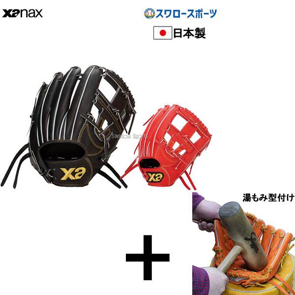 【湯もみ型付け込み/代引、後払い不可 】 送料無料 ザナックス XANAX 硬式グローブ グラブ トラスト 高校野球対応 右投 内野手用 BHG53020 硬式用 大人 野球用品 スワロースポーツ