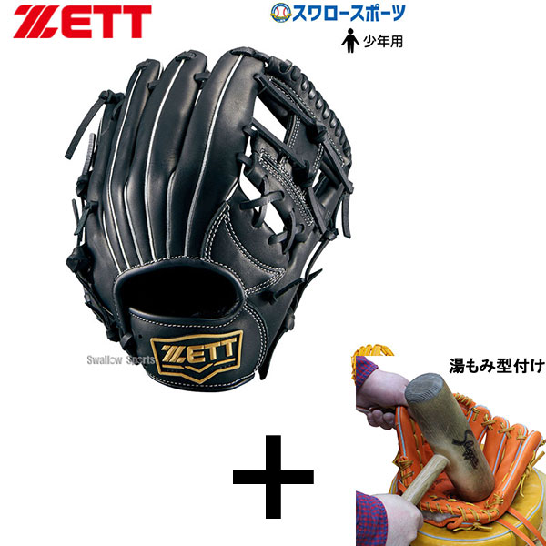 【湯もみ型付け込み/代引、後払い不可 】 ゼット ZETT 少年野球 軟式グローブ グラブ ソフトステア 内野手用 オールラウンド用 ジュニア 少年 BJGB74010 軟式用 野球用品 スワロースポーツ