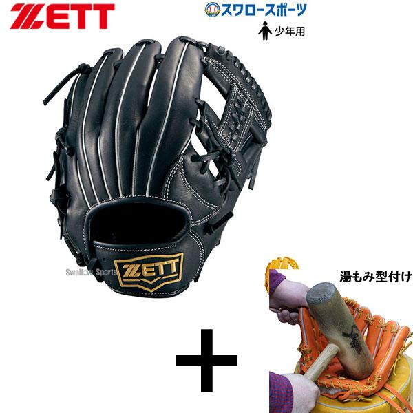 【湯もみ型付け込み/代引、後払い不可 】送料無料 ゼット ZETT 少年野球 軟式グローブ グラブ ソフトステア 内野手用 オールラウンド用 BJGB74030 軟式用 野球用品 スワロースポーツ