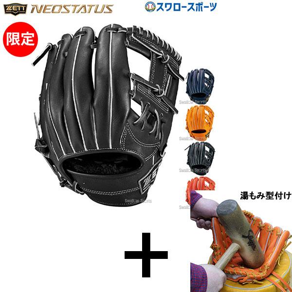 【湯もみ型付け込み/代引、後払い不可 】 ゼット ZETT 限定 軟式 グローブ グラブ ネオステイタス 二塁手・遊撃手用 BRGB31010 軟式用 大人 野球用品 スワロースポーツ