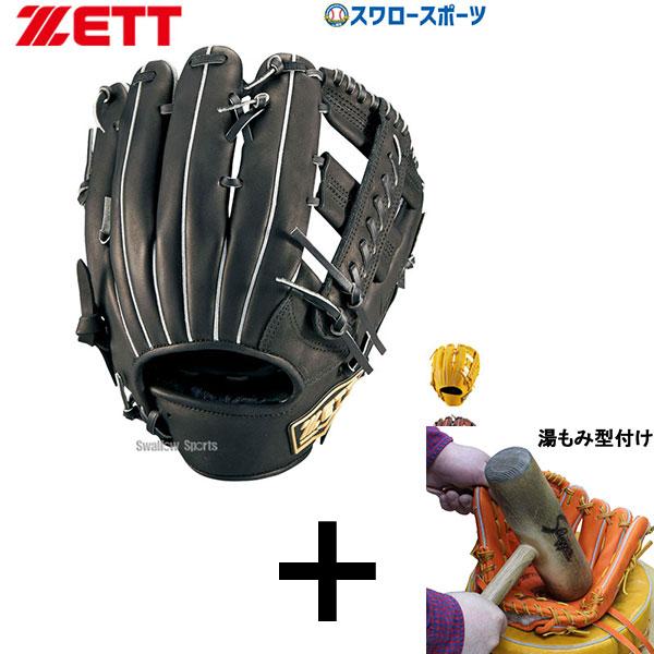 【湯もみ型付け込み/代引、後払い不可 】 ゼット ZETT 限定 軟式グローブ グラブ ウイニングロード 内野手用 オールラウンド用 BRGB33020 軟式用 大人 野球用品 スワロースポーツ
