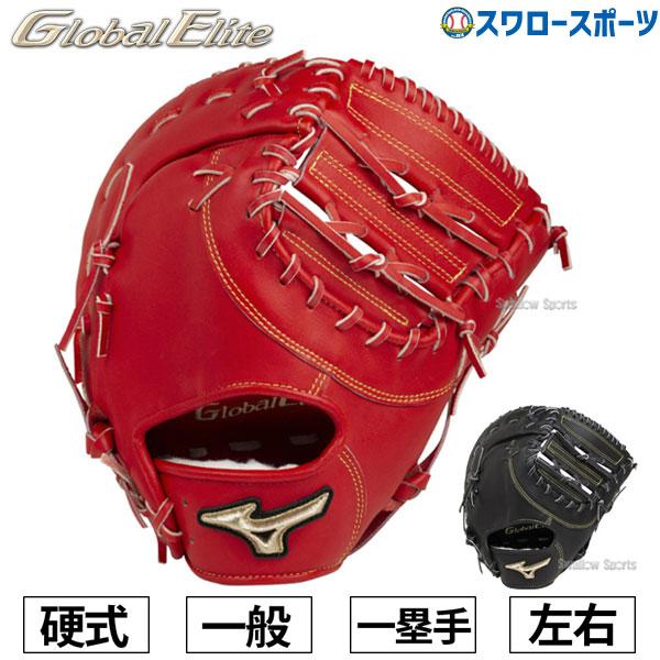 ミズノ MIZUNO 硬式 ファーストミット グローバルエリート H Selection∞インフィニティ 一塁手用 TK型 1AJFH22300 大人 高校野球 野球部 野球用品 スワロースポーツ