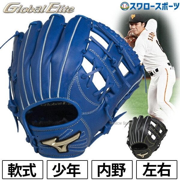 ミズノ MIZUNO 少年軟式用 グローブ グラブ グローバルエリートRG ブランドアンバサダー 坂本勇人モデル サイズM 1AJGY22113 軟式用 野球用品 スワロースポーツ 少年野球