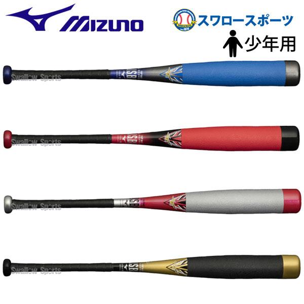 【あす楽対応】 ミズノ MIZUNO 限定 バット 少年 軟式用 バット FRP製 ビヨンドマックス EV 1CJBY148 新商品 野球用品 スワロースポーツ
