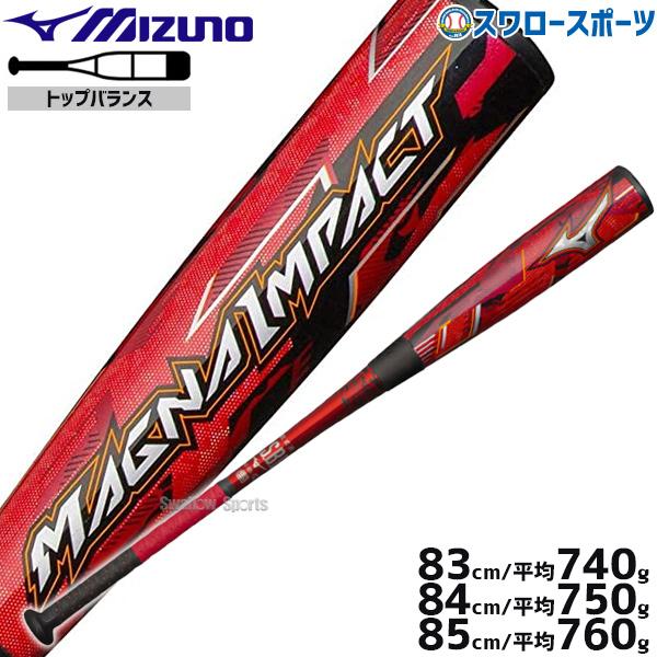 【あす楽対応】 送料無料 ミズノ MIZUNO 軟式 複合 バット FRP製 マグナインパクト 1CJFR104 新商品 野球用品 スワロースポーツ