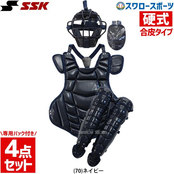 【あす楽対応】 送料無料 SSK エスエスケイ 硬式用 キャッチャー 防具 キャッチャーズ 4点 セット (専用バック付) 捕手用 合皮タイプ CGSET20K2