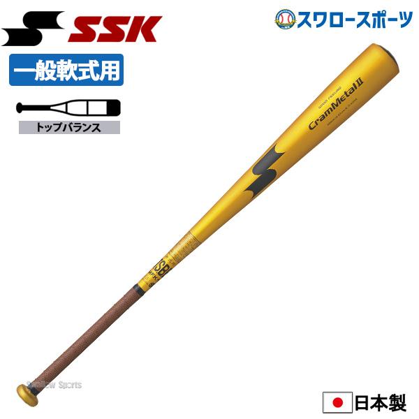 SSK エスエスケイ 軟式用 バット 金属製 トップバランス クラムメタル2 SBB4018 軟式用 金属バット 新商品 野球用品 スワロースポーツ