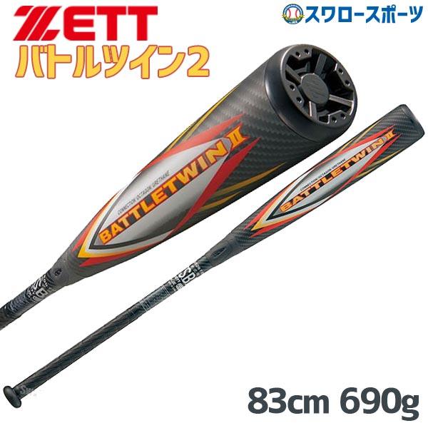 ゼット ZETT 軟式 バット バトルツイン2 FRP製 カーボン製 BCT30003 ウレタン 83cm 690g 軟式バット 軟式用 軟式バット カーボンバット 野球用品 スワロースポーツ
