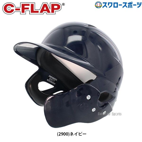 【あす楽対応】 スワロースポーツ 軟式野球 右打者用 C-FLAP Cフラップ付き ヘルメット フェイスガード フェイスプロテクター Z-CFLAP 新商品 野球用品 スワロースポーツ