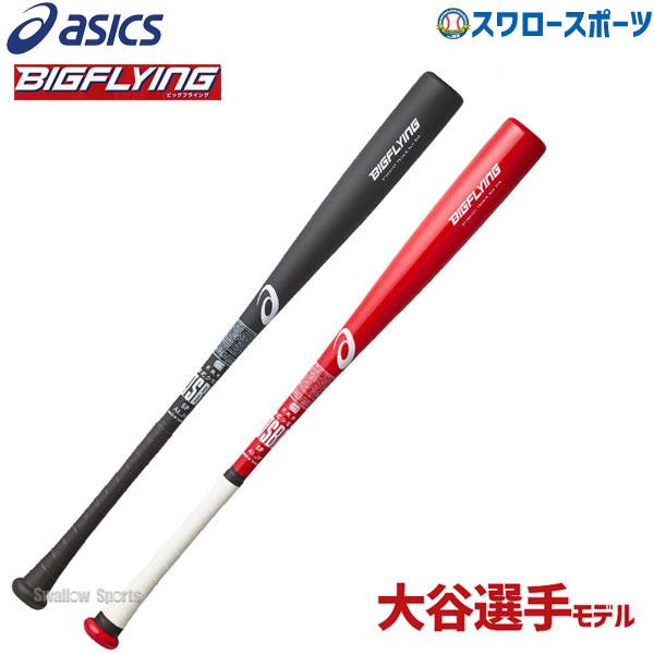 【あす楽対応】 アシックス ベースボール ASICS 限定 少年 ジュニア 軟式 FRP製 バット ビックフライング 大谷翔平モデル 3124A137 新商品 野球用品 スワロースポーツ