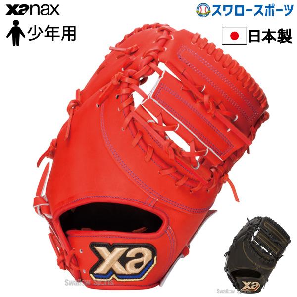 【5/25 最大8%引クーポン&セール】 ザナックス XANAX 少年野球 少年用 軟式ミット ユース用 ファーストミット ザナパワー 右投 左投 一塁手用 BYF3120 野球用品 スワロースポーツ