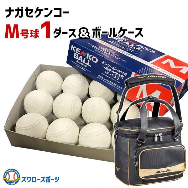 ナガセケンコー M号 軟式野球ボール M号球 1ダース ミズノプロ ボールケース セット M-NEW1-1FJB60000 Mizuno 12個入 ボールケース付き M球 試合球 KENKO 検定球 新規格 新軟式球 新公認球 試合球 軟式球 軟式ボール M号 一般・中学生向け