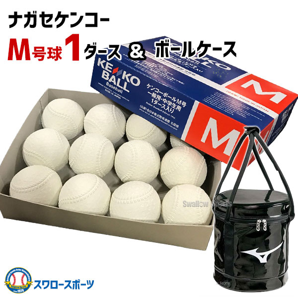 ナガセケンコー M号 軟式野球ボール M号球 1ダース ミズノエナメル ボールケース セット M-NEW1-1FJB8022 Mizuno 12個入 ボールケース付き M球 試合球 KENKO 検定球 新規格 新軟式球 新公認球 試合球 軟式球 軟式ボール M号 一般・中学生向け