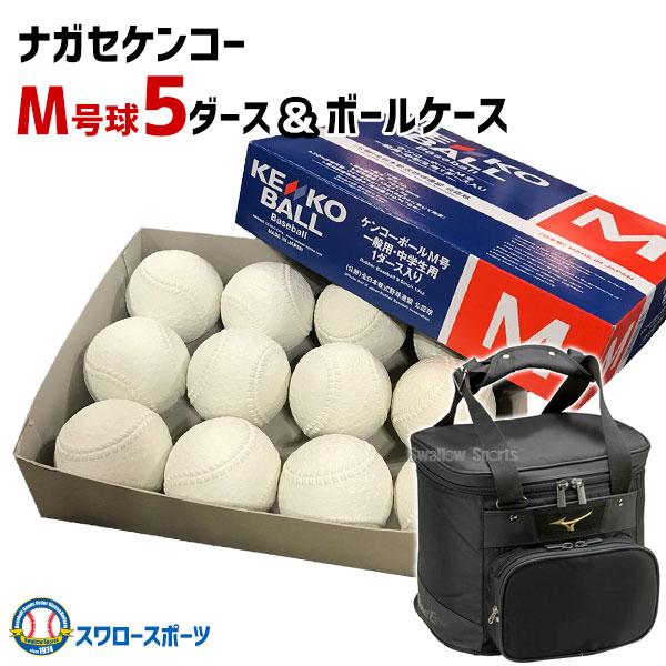 【5/25 最大8%引クーポン&セール】 ナガセケンコー M号 軟式野球ボール M号球 5ダース ミズノグローバルエリート GE ボールケース セット M-NEW5-1FJB8010 Mizuno 60個入 ボールケース付き M球 試合球 KENKO 検定球 新規格 新軟式球 新公認球 試合球 軟式ボール M号 一般・