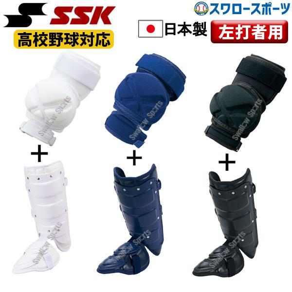SSK エスエスケイ 打者用 エルボーガード フットガード 正規認証品 出荷 新規格 セット スワロースポーツ 左打者用 ショートタイプ FG100R EGSP3 野球用品