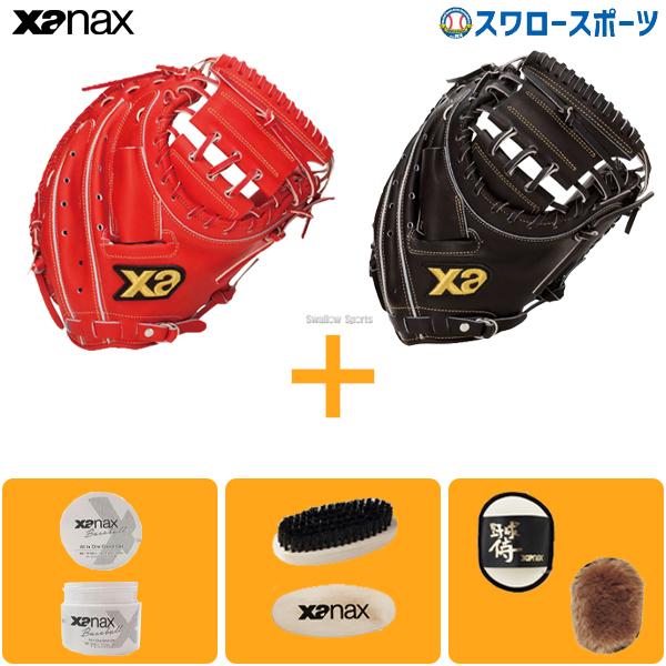 【あす楽対応】 送料無料 ザナックス Xanax 硬式ミット トラスト キャッチャー用 メンテナンス3アイテム セット BHC24620 新商品 野球用品 スワロースポーツ