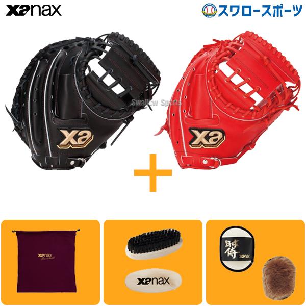 【あす楽対応】 送料無料 ザナックス XANAX 硬式 キャッチャーミット ザナパワー 捕手用 グラブ袋&メンテナンス3アイテム セット BHC2620 新商品 野球用品 スワロースポーツ