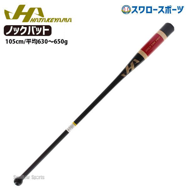 【あす楽対応】 送料無料 ハタケヤマ HATAKEYAMA 限定 バット 長尺 ノックバット 105cm HT-L20BR 野球用品 スワロースポーツ