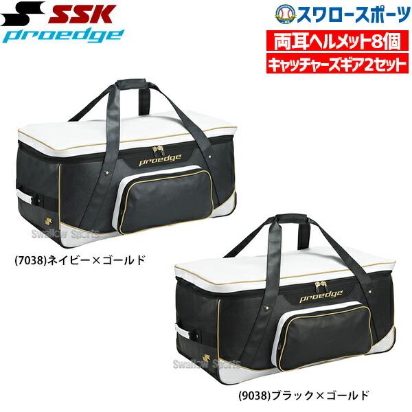 SSK エスエスケイ Proedge ヘルメット兼キャッチャー用具ケース EBH3011 新商品 野球用品 スワロースポーツ