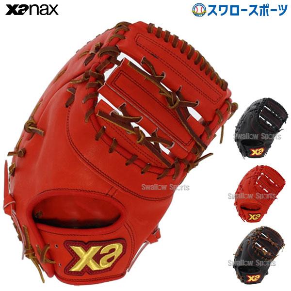 【あす楽対応】 送料無料 ザナックス XANAX 限定 硬式 スペクタス ファーストミット 一塁手用 BHF3502 新商品 野球用品 スワロースポーツ
