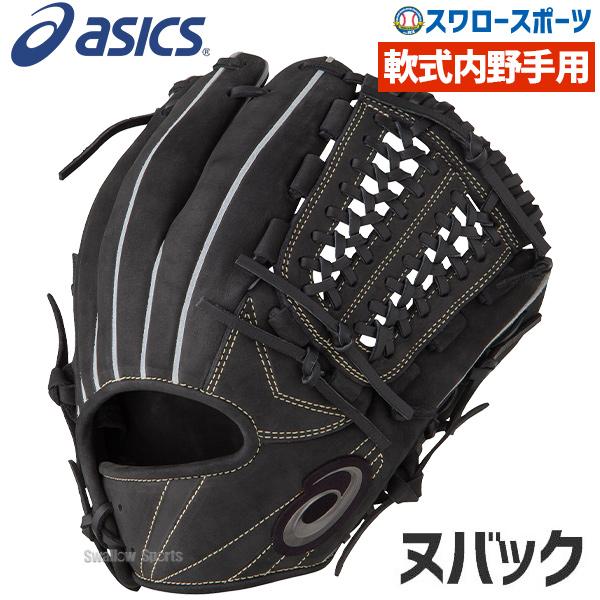 【5/25 最大8%引クーポン&セール】 アシックス ベースボール ASICS 軟式グローブ グラブ ブラックス 内野手用 内野用 サイズ7 ヌバック 3121A435 野球用品 スワロースポーツ