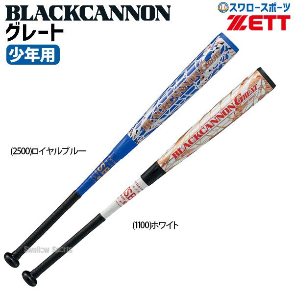 送料無料 ゼット ZETT 限定 軟式バット ブラックキャノングレート GREAT FRP製 カーボン製 少年用 ジュニア用 軟式 BCT75000 80cm 620g平均 少年野球 軟式用