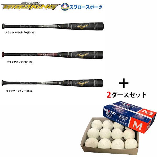 【あす楽対応】 ミズノ 限定 軟式 複合 バット FRP製 ビヨンドマックス ギガキング 1CJBR152 ナガセケンコー M号球 M-NEW 2ダ―ス セット 1CJBR152-M-NEW2 軟式用 新商品 野球用品 スワロースポーツ