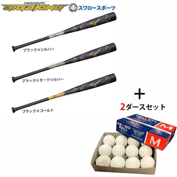 【あす楽対応】 ミズノ 限定 軟式 バット ビヨンドマックス ギガキング 1CJBR148 ナガセケンコー M号球 M-NEW 2ダ―ス セット 1CJFR107-M-NEW2 一般軟式用 M球 M号 推奨 軟式用 新商品 野球用品 スワロースポーツ