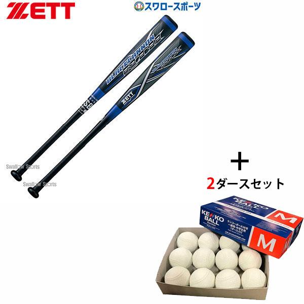 【あす楽対応】 ゼット ZETT 軟式用 バット ブラックキャノンNTII FRP製 カーボン製 BCT31082 82cm 670g ナガセケンコー M号球 M-NEW 2ダ―ス セット BCT31082-M-NEW2 軟式用 新商品 野球用品 スワロースポーツ