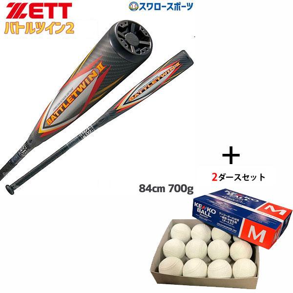 ゼット ZETT 軟式 バット バトルツイン2 FRP製 カーボン製 BCT30004 84cm 700g ナガセケンコー M号球 M-NEW 2ダ―ス セット BCT30004-M-NEW2 軟式用 野球用品 スワロースポーツ